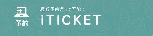 予約 iTICKET 順番予約がすぐ可能!