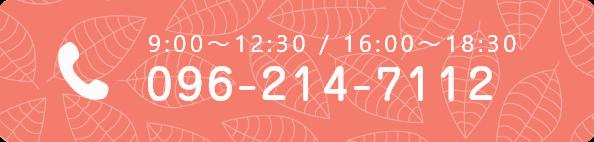 096-214-7112 9:00~12:30 / 16:00~18:30