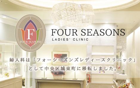 FOUR SEASONS LADIES'CLINIC 婦人科は「フォーシーズンズレディースクリニック」として中央区城東町に移転しました。